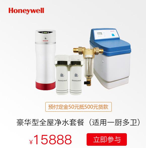 霍尼前置过滤器FF06:中央净水机WHF-20:软水机HST-20:CP50: